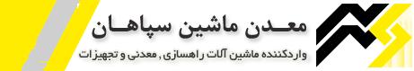 شرکت معدن ماشین سپاهان